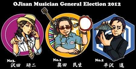 $おじさんミュージシャン総選挙ブログ 【OJM2012】-4ojm