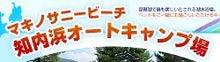軽キャンパーファンに捧ぐ 軽キャン◎得情報-知内浜オートキャンプ場ロゴ