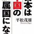 日本は核武装を急げ!…