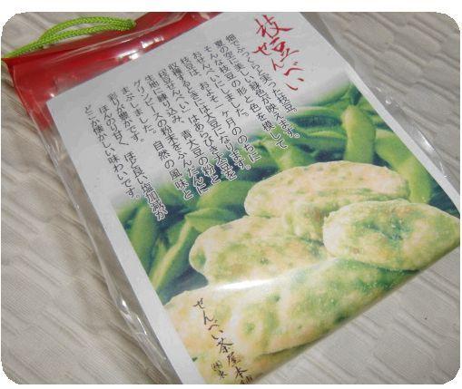 at lat. 36.06°-枝豆せんべい