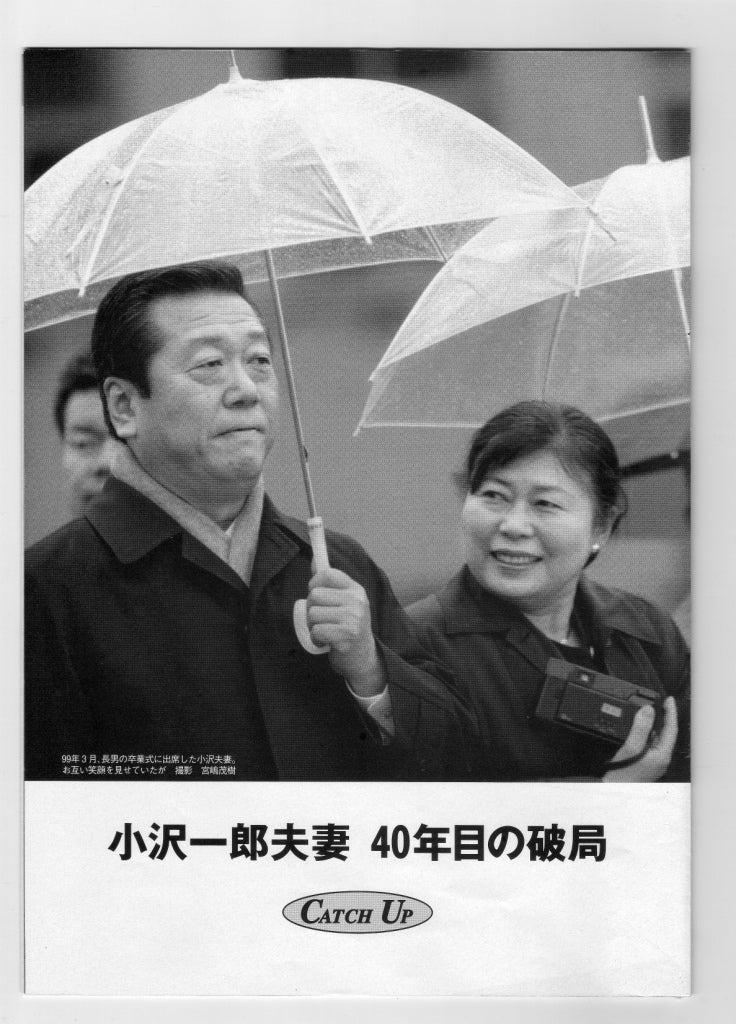 小沢一郎と前妻