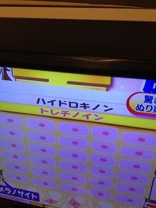 $ストーンセラピー施術日記-テレビ画面