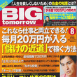 『BIG tomor…