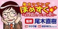 ほざけっ!!つかおの冒険~NEXT