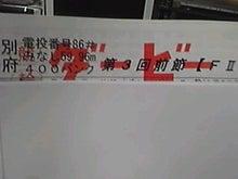 ローカル色ゆたかな専門紙♪ | 藤...