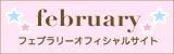 february (フェブラリー) のブログ-februaryオフィシャルサイト