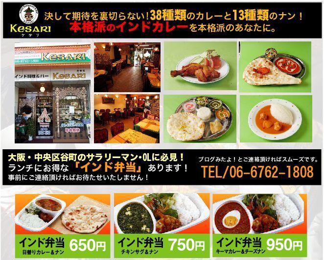 $【大阪谷町 本格的インドカレー・インド料理-KESARI-】プーランシンのブログ