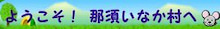 $軽キャンパーファンに捧ぐ 軽キャン◎得情報-那須いなか村オートキャンプ場ロゴ