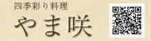 四季彩り料理 やま咲 の BLOG-a