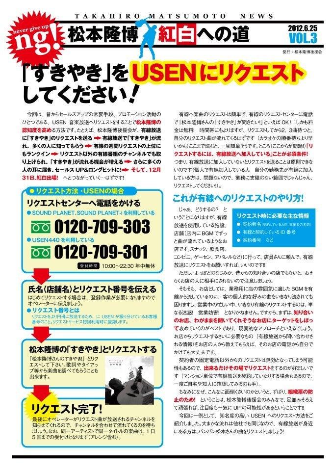 松本隆博のオフィシャルブログ「ng~ネバーギブアップ~」Powered by Ameba