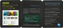 クレジットカードミシュラン・ブログ-Ax Ce チケット・アクセス