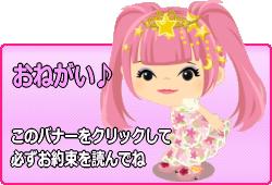 Maman☆World ピグライフ・ピグアイランド攻略・ピグ裏技・お役立ち