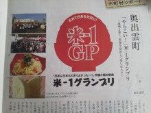 $米-1グランプリ2012