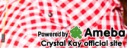 Crystal Kayオフィシャルブログ「Hama Girl」Powered by Ameba