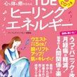 6月30日発売「TD…