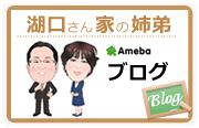 $浅草・湖口保険事務所