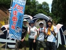 越後つまり100km徒歩の旅 学生ブログ