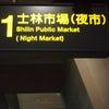 台湾ベジツアー・夜編の画像