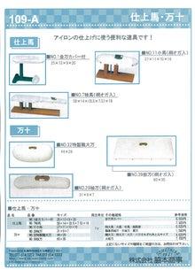 team-wakimotoのブログ-109A