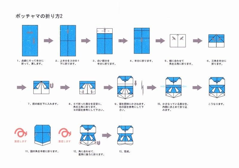 折り方2-10は 中割り折り ...
