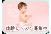 仙台・多賀城★ベビーダンス&わらべうたベビーマッサージ教室★はぐはーと(hug heart)