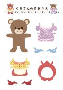 $紙の着せ替え人形+ハワイ生活のブログ♪