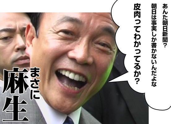 麻生 太郎 ローゼン メイデン