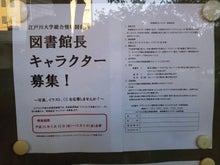 駒木会みんなのBLOG-図書館長キャラクター募集の告知