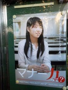 駒木会みんなのBLOG-ポスター「マナー力って」