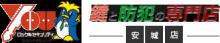 愛知県豊田市の看板デザイン・看板製作会社:株式会社裕広芸 岡安です!-安城カギ防犯センター