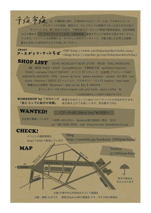 BOOKNOT&千夜市夜のブログ