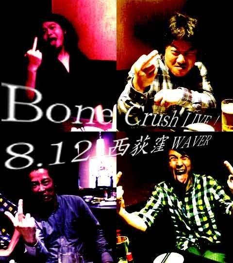 Bone Crush -ボンクラどもが夢の跡--120623