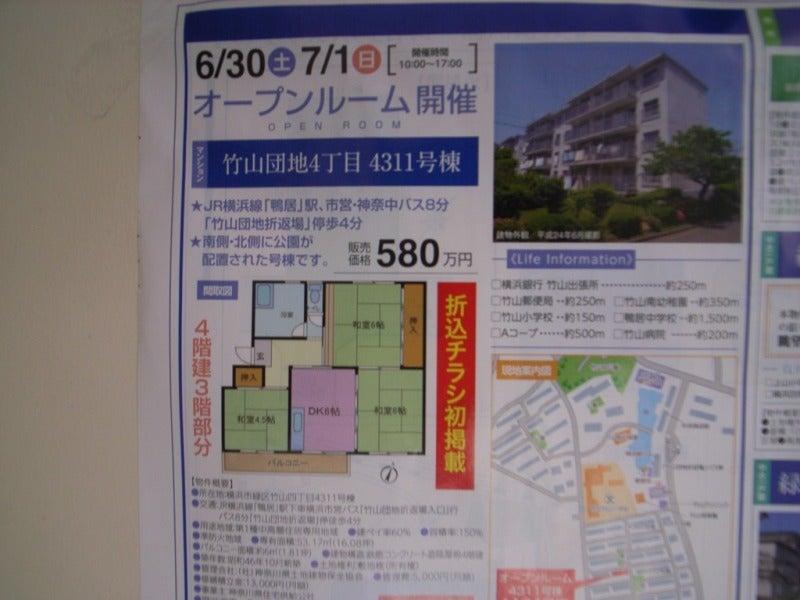 ぽむ吉マニアックス-オープンハウス
