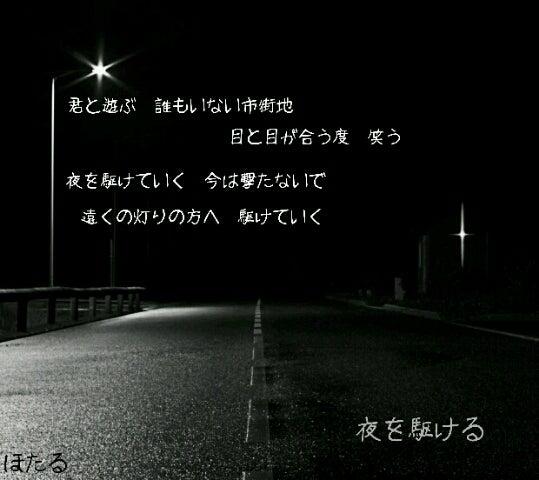 夜 に 駆ける 歌詞