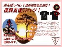 $陸前高田市広田町で活動する復興支援団体【SET】のブログ