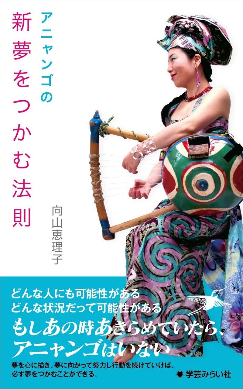 Amazon.co.jp / アニャンゴの新夢をつかむ法則