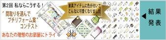 インテリアやコーディネートの情報が満載、すまいのレシピ【すまレピ】