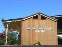 ベビー&子供服の買取、販売 雑貨       maison de colline(メゾン ド コリーヌ)  「colline日記」-店外観