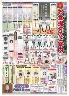 内山家具 スタッフブログ-20120701aちょうちん