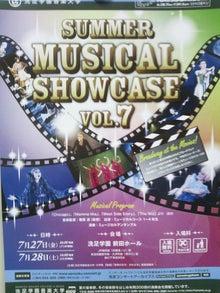 $松尾祐孝の音楽塾&作曲塾~音楽家・作曲家を夢見る貴方へ~-Musical Showcase 2012
