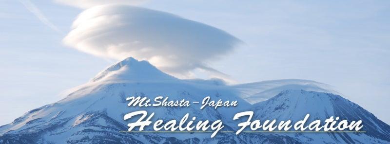 マウントシャスタジャパンヒーリングファンデーションのBlog-top画像