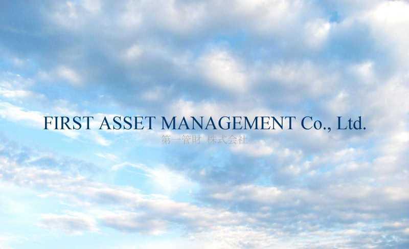 $第一管財のブログ-First Asset Management