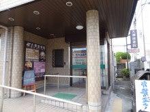 大澤接骨院☆ヘルシースリムのブログ-到着