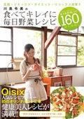 川島令美 オフィシャルブログ『RemiLog』 by アメーバブログ