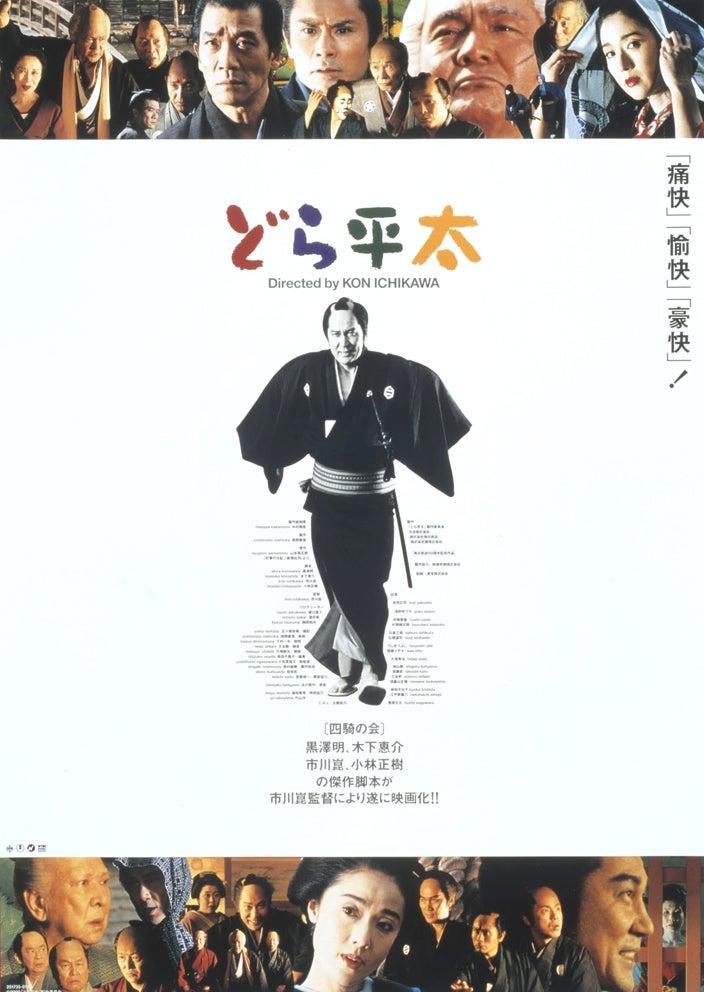 mizusumashi-tei みずすまし亭通信山本周五郎「町奉行日記」どら平太コメント
