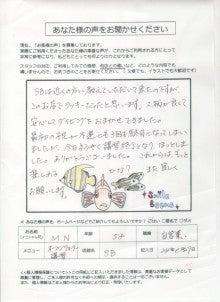 鹿児島ダイビングショップSBのクチコミ-24年6月29日のクチコミ
