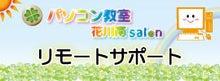 パソコン教室 花川南salon-リモートサポート