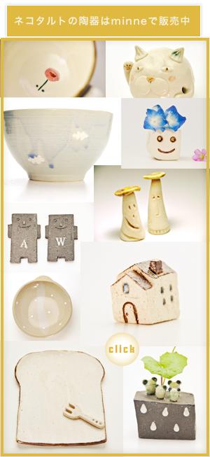 陶芸工房ねこたるとのブログ-ポートフォリオ