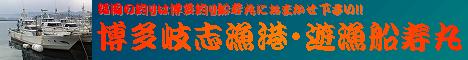 福岡の遊漁船(釣り船)寿丸