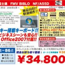 富士通 FMV BI…